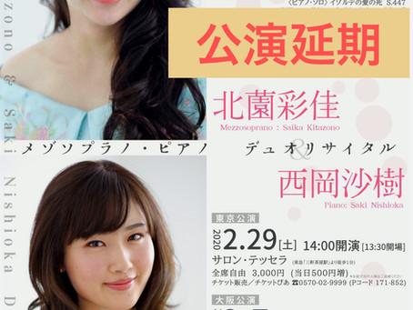 [追記]公演延期のお知らせ