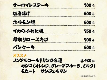 銀禅矢巾店 3月おすすめメニュー