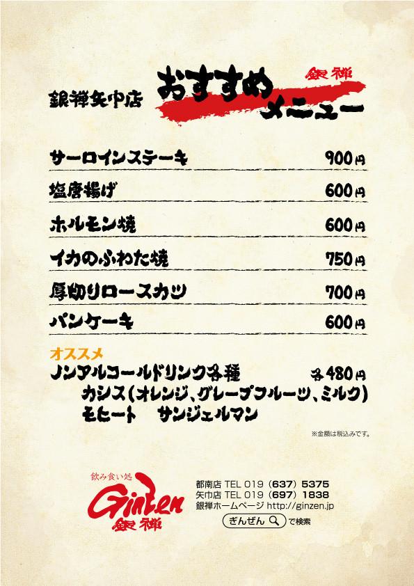 銀禅矢巾店 おすすめ2月