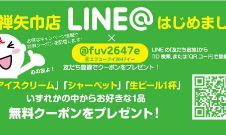銀禅(ぎんぜん)矢巾店LINE@はじめました!ID @fuv2647e