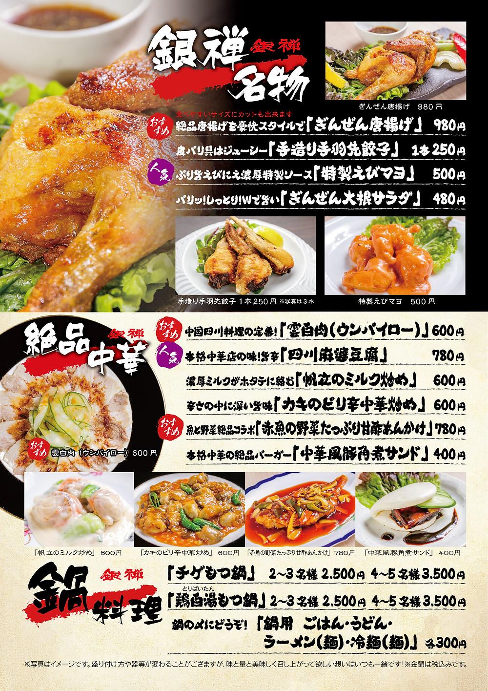 銀禅都南店メニュー