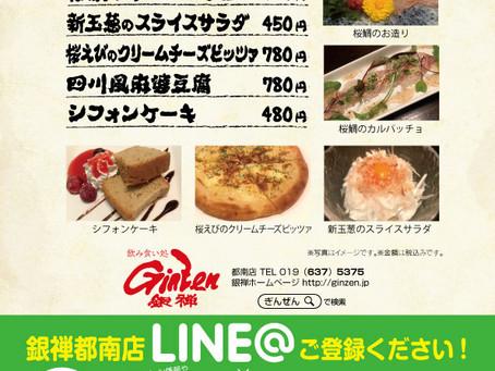 銀禅都南店4月のおすすめメニュー