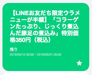 銀禅都南店LINEお友だちクーポン