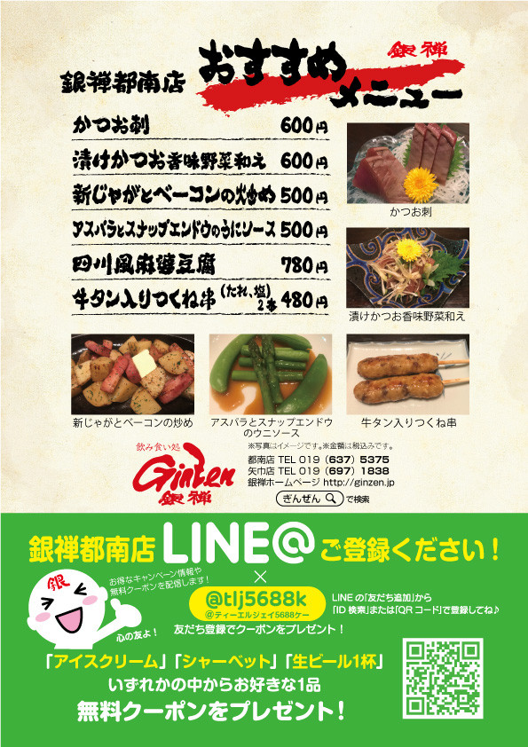 銀禅都南店5月おすすめメニュー