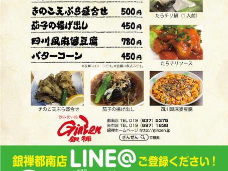 銀禅都南店 11月のおすすめメニュー