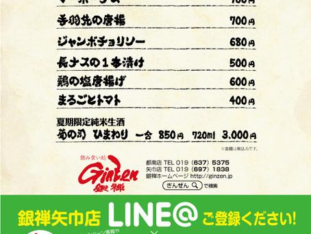 銀禅矢巾店 8月おすすめメニュー