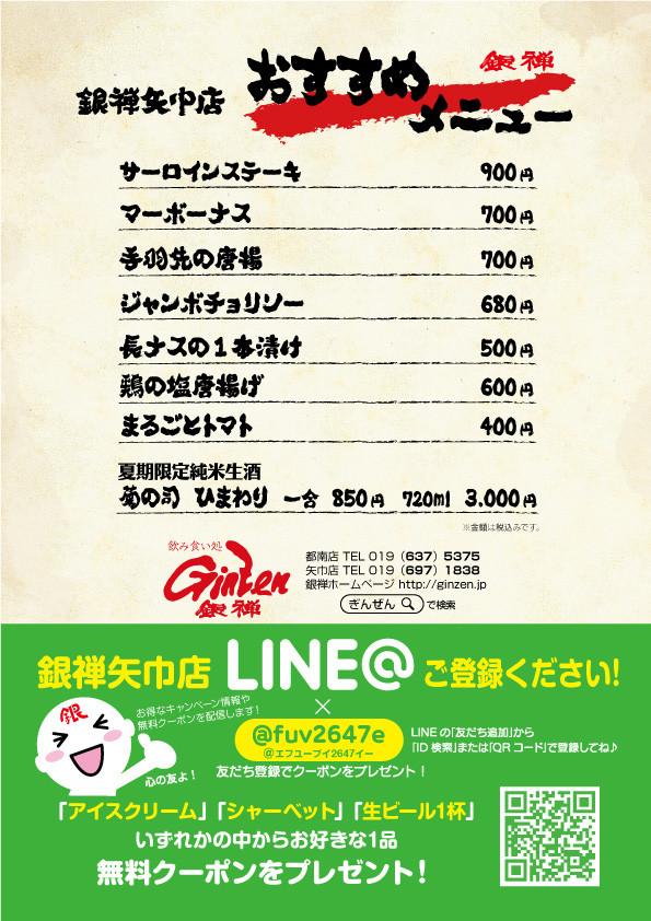 銀禅矢巾店8月おすすめメニュー