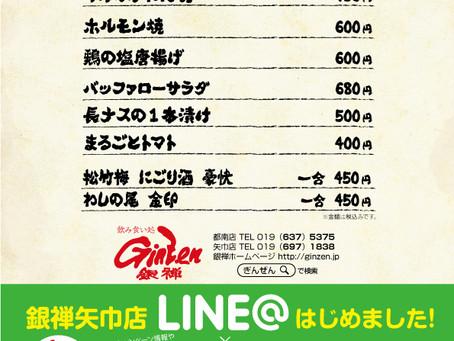 銀禅矢巾店 9月おすすめメニュー