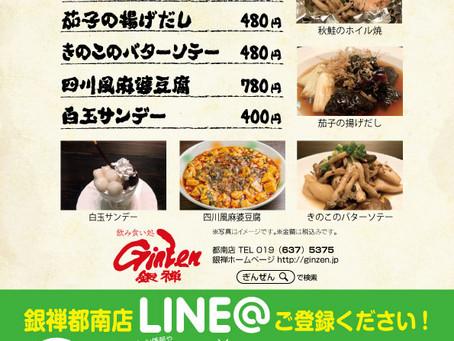 銀禅都南店 9月のおすすめメニュー