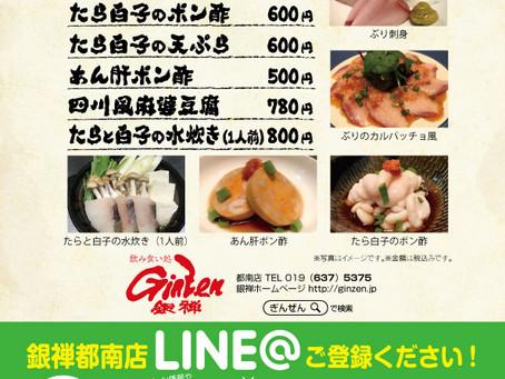 銀禅都南店12月のおすすめメニュー