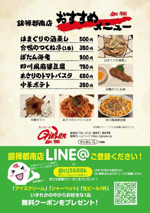 銀禅都南店 2020年3月おすすめメニュー