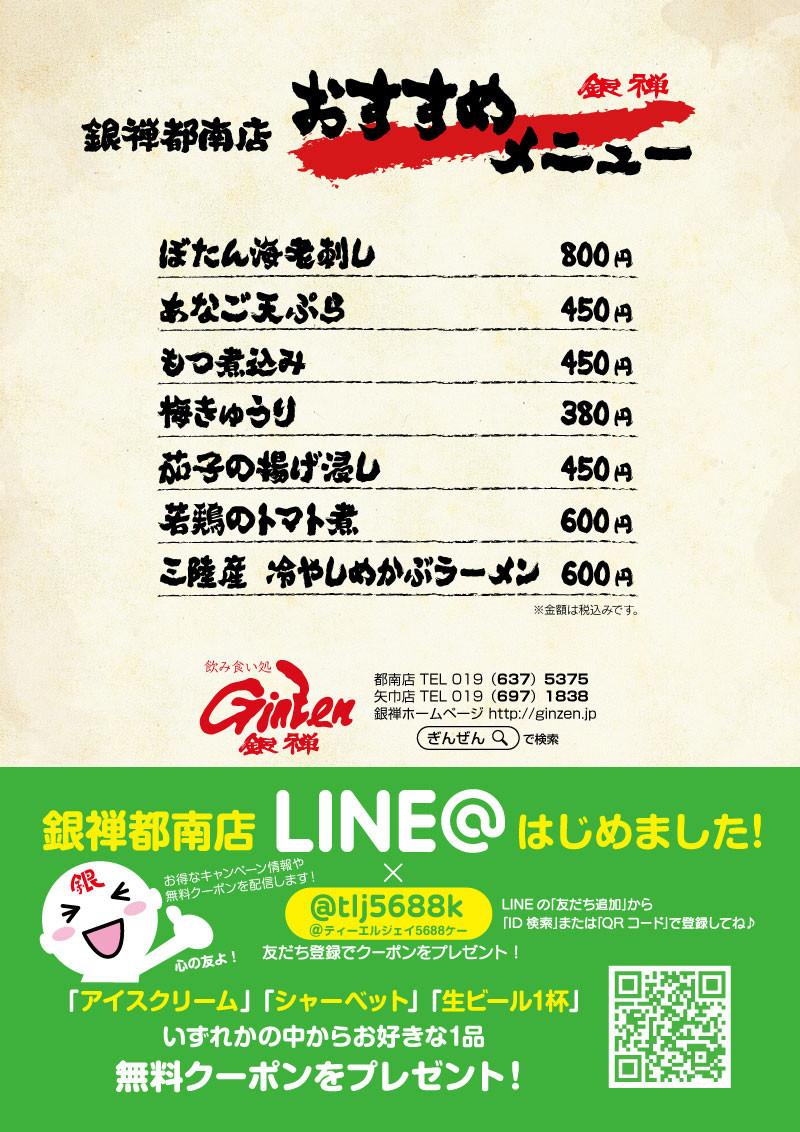 銀禅都南店おすすめメニュー 9月