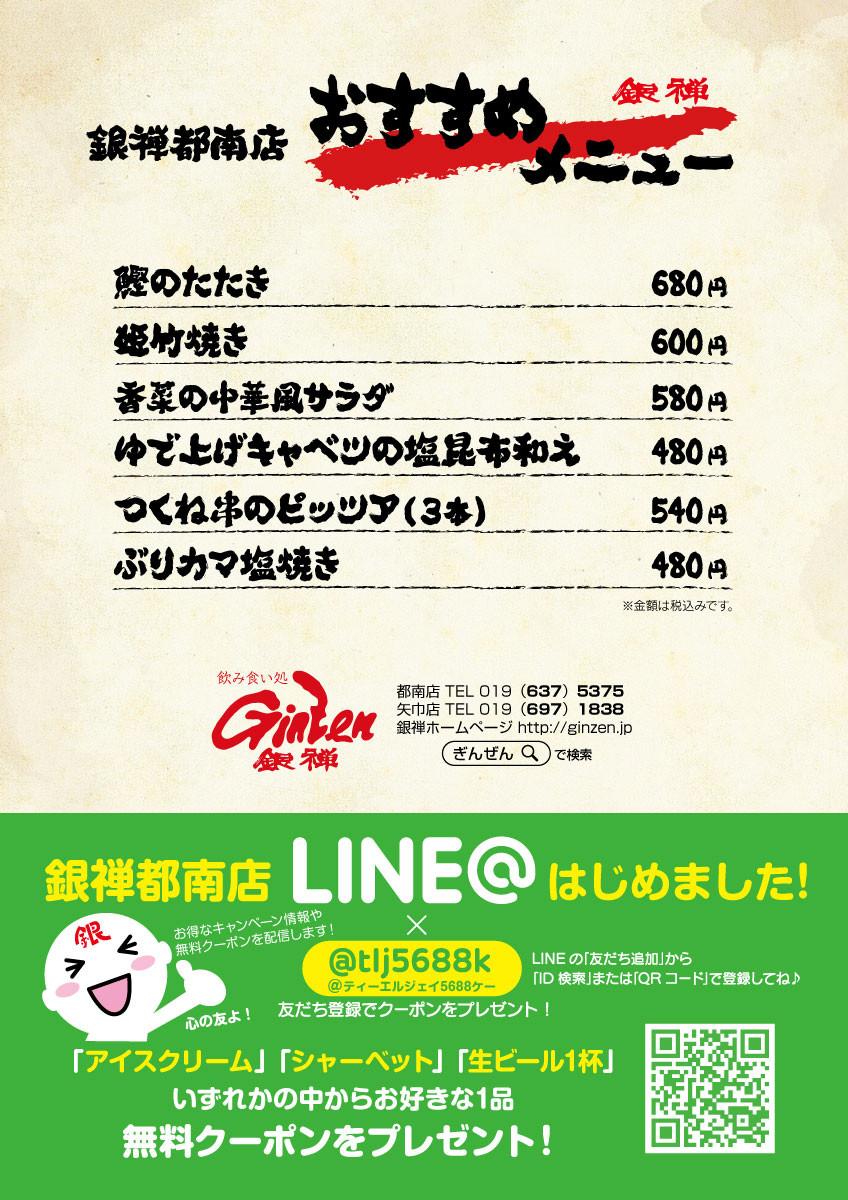 銀禅都南店おすすめメニュー(5月)