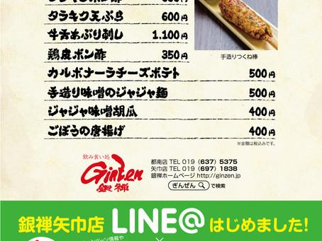 銀禅矢巾店 1月おすすめメニュー