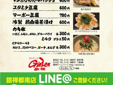 銀禅都南店 8月おすすめメニュー