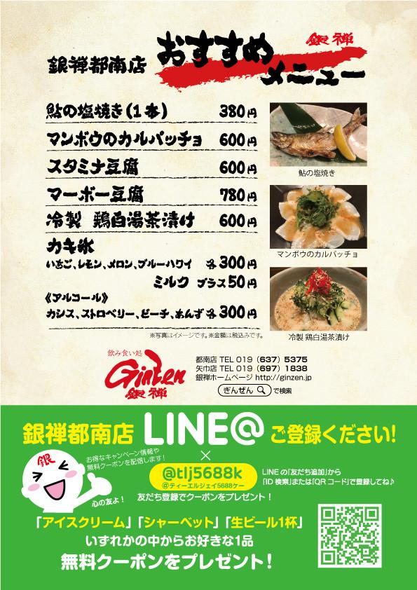 銀禅都南店8月おすすめメニュー