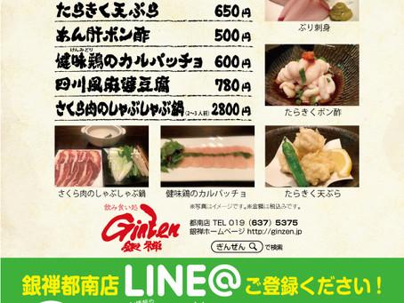 銀禅都南店 12月のおすすめメニュー
