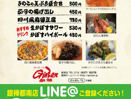 銀禅都南店9月のおすすめメニュー