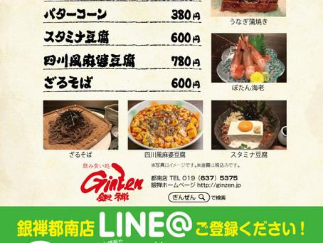 銀禅都南店 7月のおすすめメニュー
