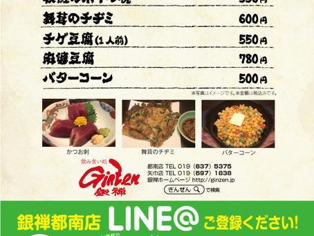 銀禅都南店 10月のおすすめメニュー