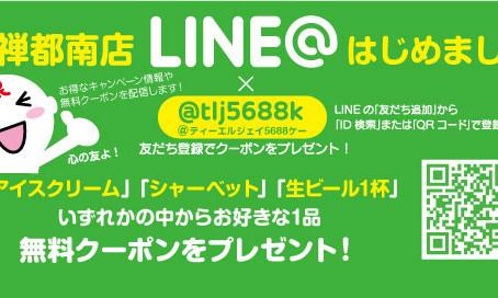 銀禅(ぎんぜん)都南店LINE@はじめました!ID @tlj5688k