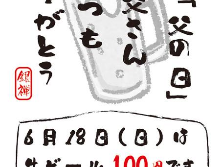 今年もやります!父の日ビール100円!