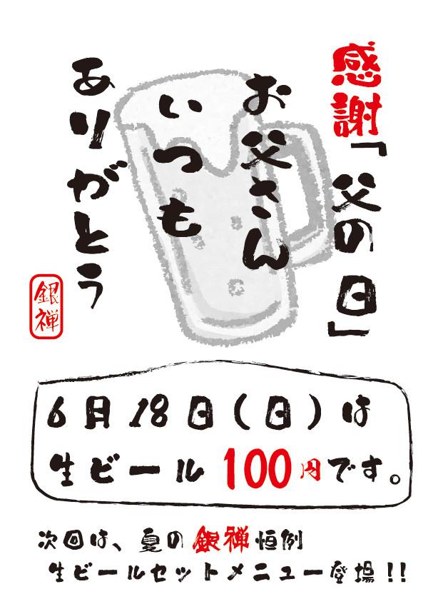 銀禅父の日ビール100円