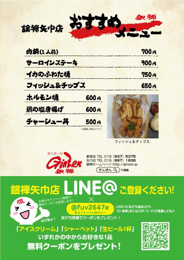 銀禅(ぎんぜん)矢巾店12月おすすめメニュー