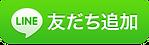 銀禅都南店LINE@
