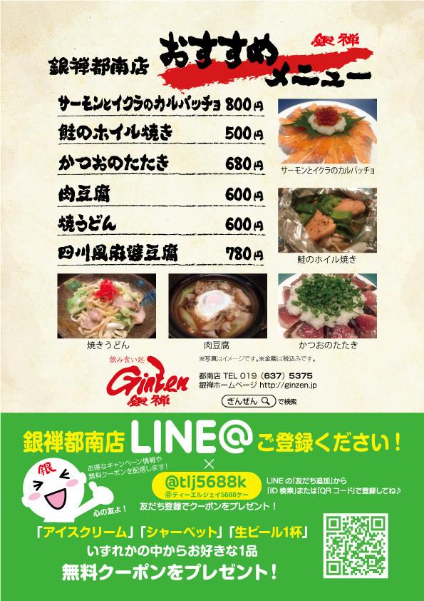 銀禅都南店11月おすすめメニュー