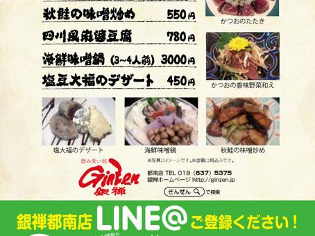 銀禅都南店11月のおすすめメニュー