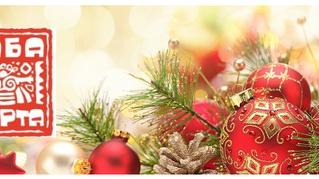 Пусть Рождество пройдет как в сказке!