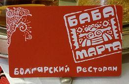 Скидочная карта в ресторане Баба Марта