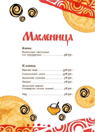 Масленица с болгарским колоритом
