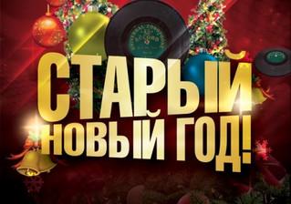 Старый Новый год!