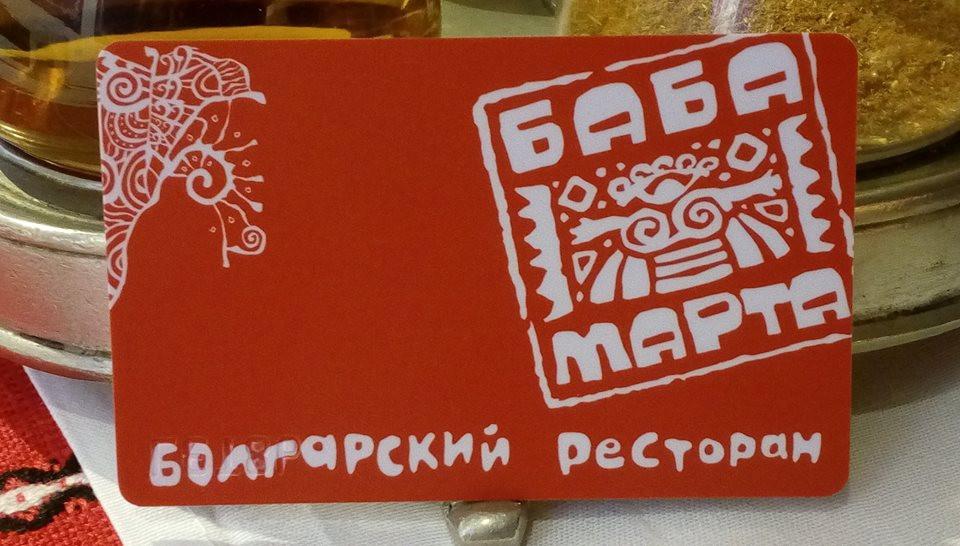 карта гостя ресторана Баба Марта