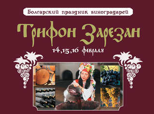 Трифон Зарезан - праздник виноградарей