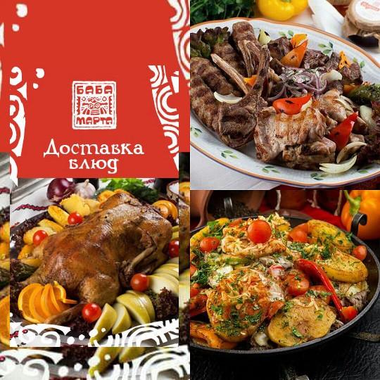 Доставка блюд от ресторана Баба Марта