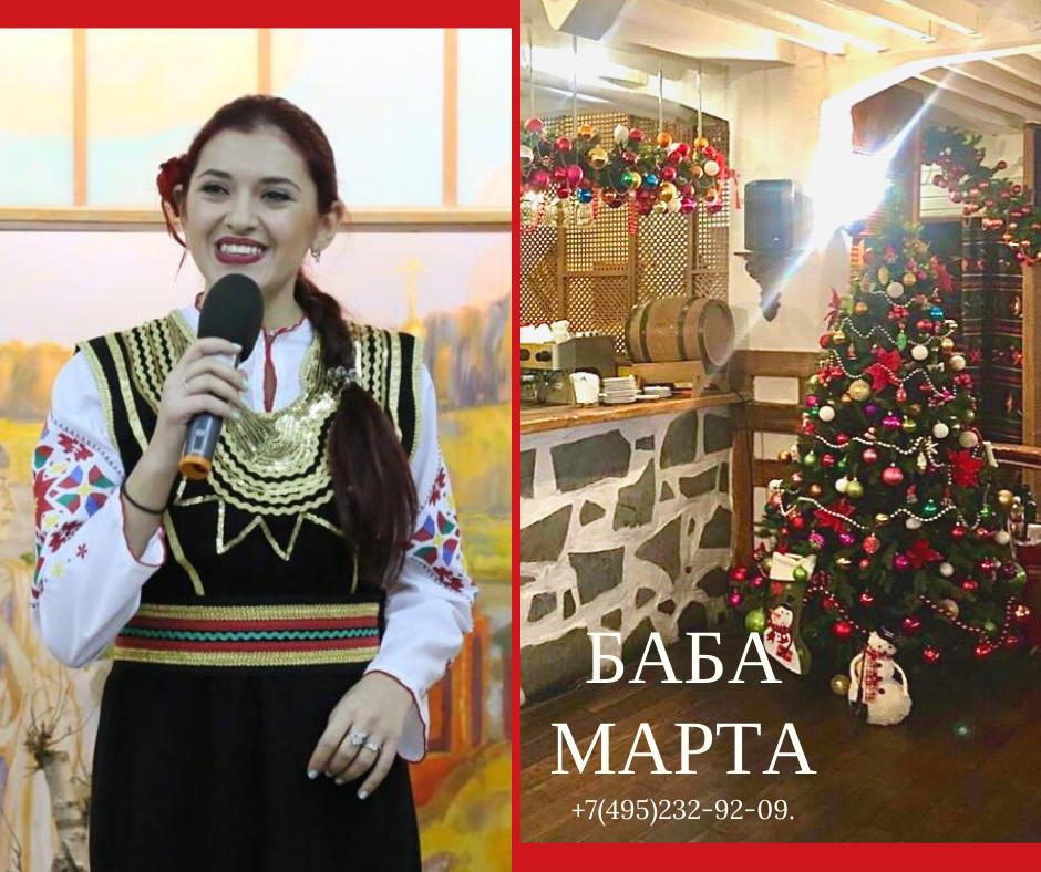Новогодние посиделки 2020 ресторан БАБА МАРТА