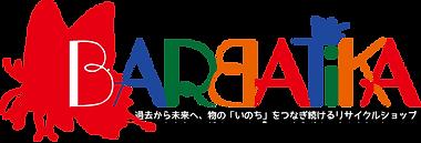 バーバチカ ロゴ