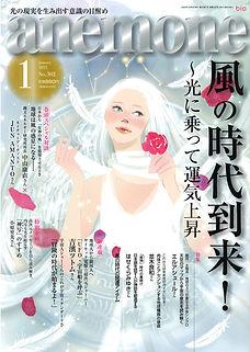 anemone2020.12.9cover.JPG