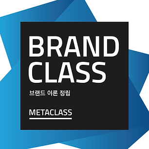 Brand Class-01.png