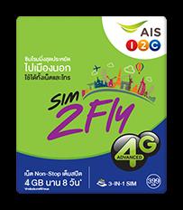 亞洲SIM2FLY 4G 8日無限數據卡