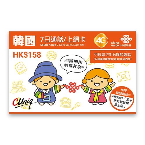 中國聯通4G韓國7日通話/上網卡
