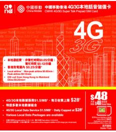 中國移動香港 4G/3G本地話音儲值卡