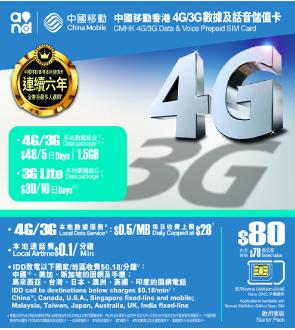 中國移動 4G/3G數據及話音儲值卡