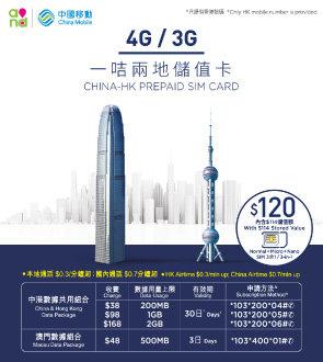 中國移動 4G/3G 一咭兩地儲值卡