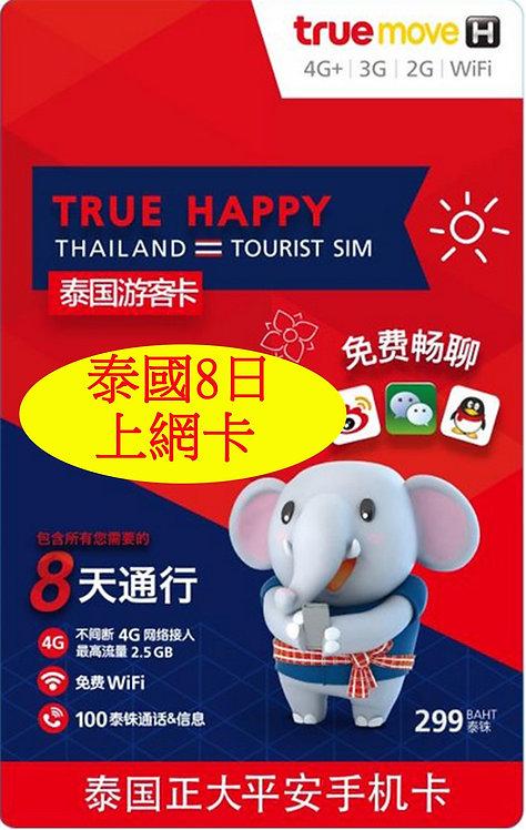 True Happy 泰國8日上網卡
