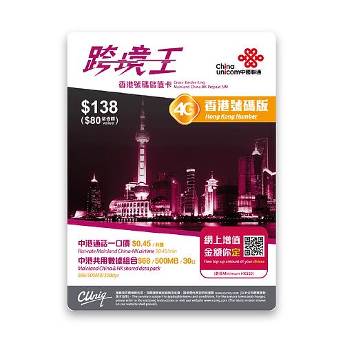 中國聯通跨境王4G香港號碼儲值卡