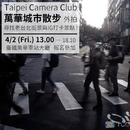 4/2(Fri.) TCC 29th 「尋找老台北街景:萬華城市散步」